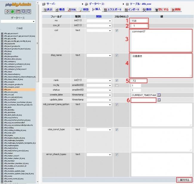 database20140115